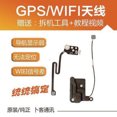 苹果iPhone6wifi天线6sGPS信号弱排线原装 7 8 Plus 无线wifi模块