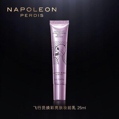 Napoleon Perdis拿破仑飞行员妆前乳隔离小紫管25ML