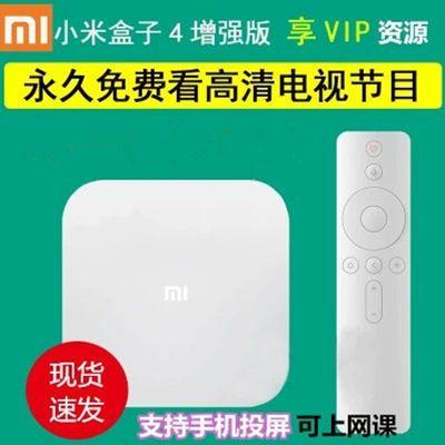 小米(MI)小米盒子4/4C高清网络电视机顶盒WiFi网络盒子4K电视盒