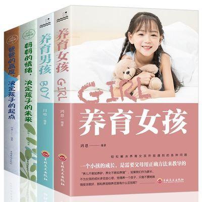 正版 妈妈的情绪决定孩子的未来养育男孩/女孩家庭教育 育儿书籍