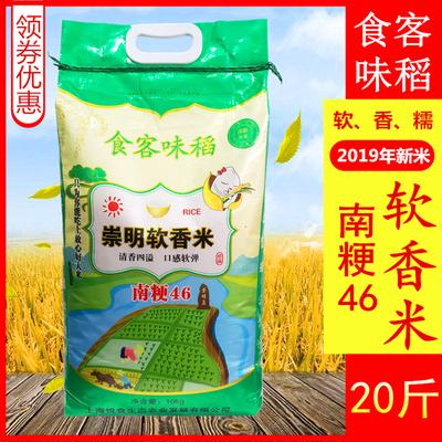 崇明大米软糯香20斤2019年新米南粳46粳米食客味稻10kg非稻花香米