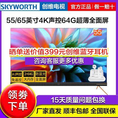 创维液晶电视机55/65英寸4K高清全面屏智能网络智能平板彩电55A10
