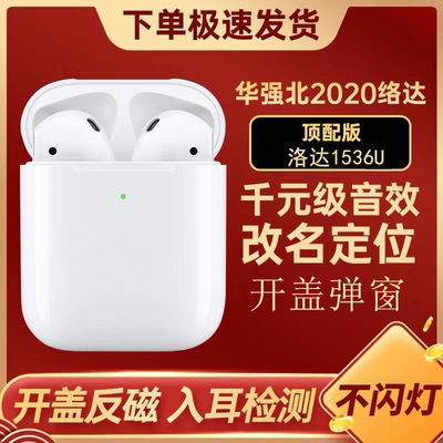 华强北无线蓝牙耳机二代洛达弹窗三真电量通用安卓苹果华为小米