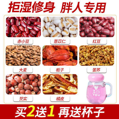 【买2送1】红豆薏米茶祛湿茶体内去湿气肥减芡实大麦养生花茶30包