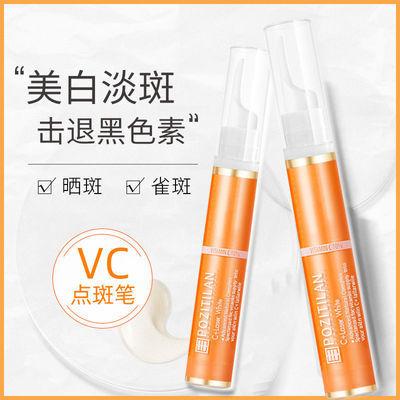 VC点斑祛斑笔美白祛斑防晒霜精华液熊果苷精油祛斑淡斑李佳琦推荐