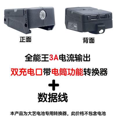 大艺电动扳手电池转换器大艺电池转换器变充电宝给手机充电配件