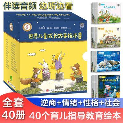 儿童逆商培养绘本故事书3-8岁幼儿园宝宝情绪管理与性格养成绘本