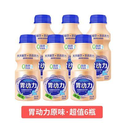 原味益生元乳酸菌340ml*12瓶胃动力酸奶批发整箱含乳饮料多省包邮