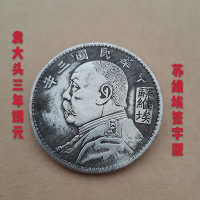 民国银元银币袁大头民国三年苏维埃签字版古玩收藏纪念币