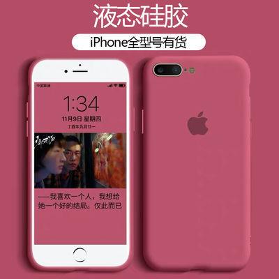 苹果7plus手机壳iPhone8液态硅胶se2苹果x机壳6splus保护套xr软11