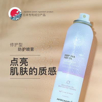 品谜深海鱼油隔离防护喷雾全身可用清爽修护防紫外线防晒