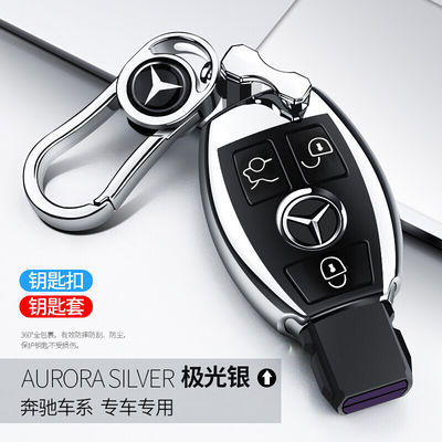 新款奔驰钥匙包扣C200Lc180奔驰C级glc260/300钥匙套GLE300E级B级