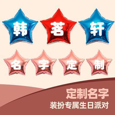 铝膜气球名字定制宝宝儿童周岁生日派对装饰用品宴会场景布置成人
