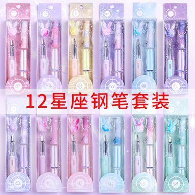 62737/可爱十二星座墨囊钢笔小学生练字钢笔套装小清新少女创意文具礼物