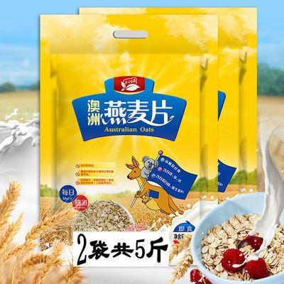 5斤2袋即食纯燕麦片澳洲进口原味速溶免煮早餐无蔗糖冲饮800克等