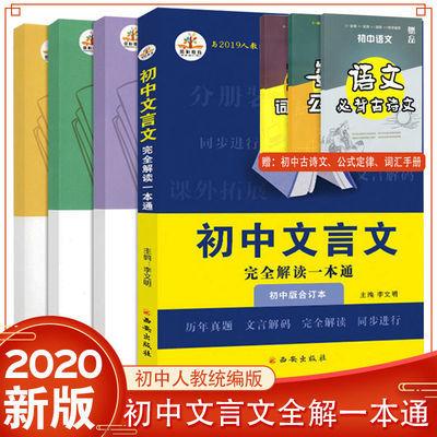 初中文言文全解解析一本通人教版七八九年级必备古诗文译注及解析