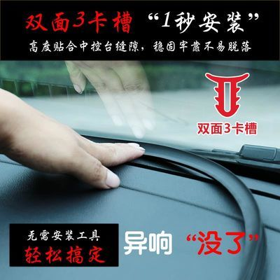 -奔腾B50汽车门密封条隔音防尘胶条防撞条中控改装饰用品专用配件