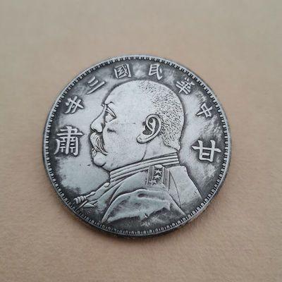 民国银元银币袁大头纪念币民国三年甘肃版可吹响强磁不吸