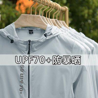 UPF70+夏季新款防晒衣服男超薄透气防紫外线冰丝风衣外套皮肤女