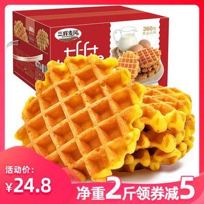 三辉麦风华夫饼2斤小面包整箱早餐蛋糕手撕礼盒食品糕点网红零食