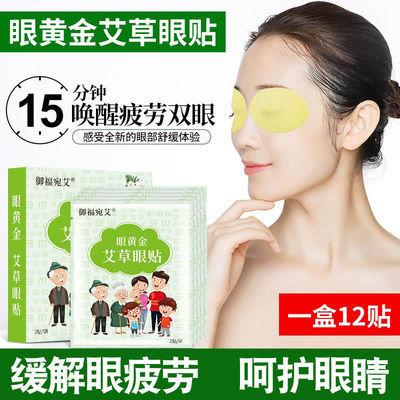 艾草眼贴护眼睛贴缓解眼疲劳近视眼睛干涩去黑眼圈眼袋纯中药眼膜