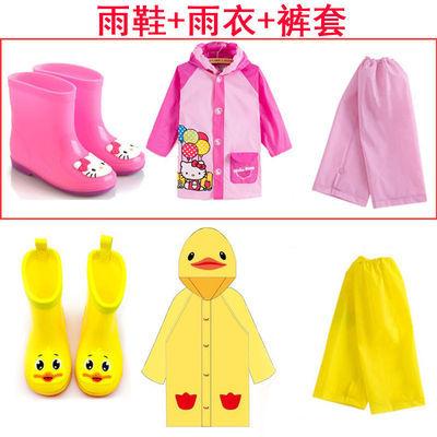 家用男女儿童雨衣雨鞋套装雨具幼儿园卡通小孩雨披宝宝可爱黄鸭鞋