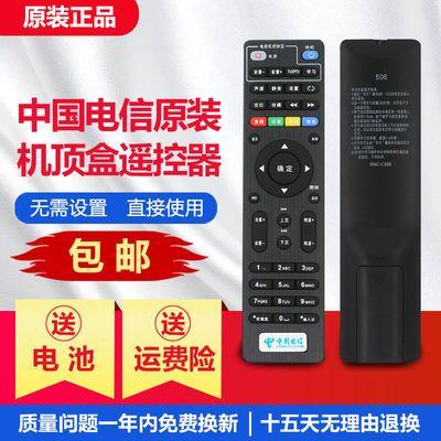 .中国电信网络电视机顶盒遥控器万能通用天翼宽带电信机顶盒遥控