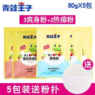 5包装青蛙王子婴儿爽身粉热痱粉80g装宝宝爽身粉袋装清凉吸湿止痒