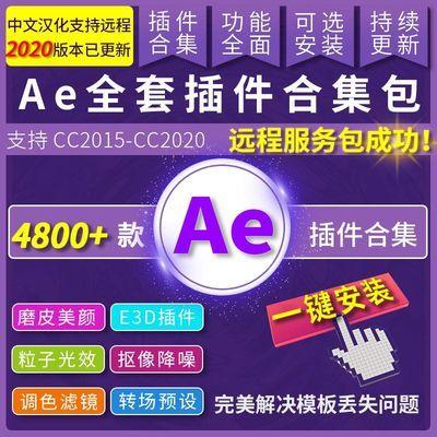 AE2020插件全套一键安装调色脚本e3d粒子ae素材模板软件特效教程