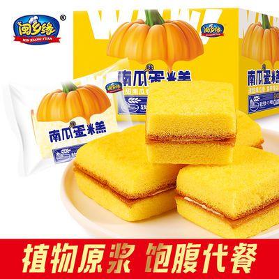 【新品尝鲜】闽乡缘南瓜蛋糕早餐西式糕点营养健康代餐网红糕点