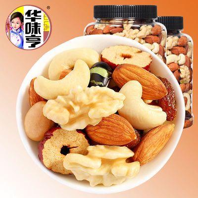 【超值】华味亨每日坚果500g罐装核桃仁红枣片混合类零食网红同款