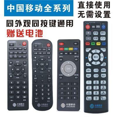 .中国移动电视网络机顶盒遥控器万能通用宽带魔百和盒咪咕华为中