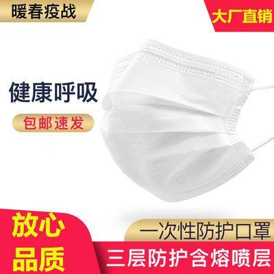 口罩一次性三层含熔喷布防护防尘透气白色成人口罩50只装