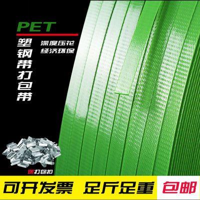 -PET塑钢打包带绿色1608捆绑带编织条编篮子材料砖块铁皮打包带