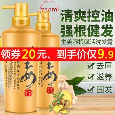 正品姜汁洗发水去屑控油洗头膏防脱发增发密发生姜洗发露男女通用