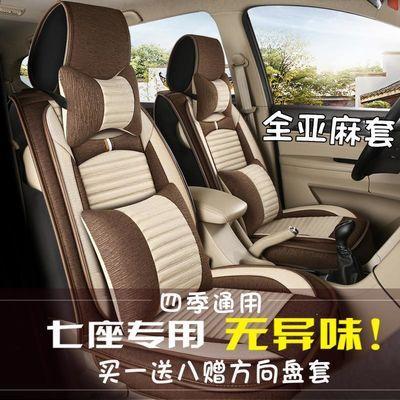 长安欧尚7座2+3+2专用汽车座垫新款A600全包全布座套四季通用坐垫