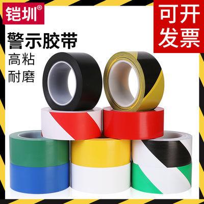 57828/PVC警示胶带黑黄斑马线胶带地标线警戒彩色红白划线定位地板胶带