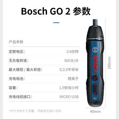 家用博世电动螺丝刀迷你充电式起子机Bosch GO 2螺丝批3.6V电动工