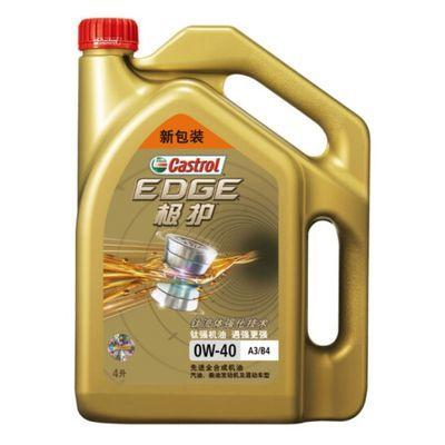 嘉实多极护0W40宝马奥迪大众全合成汽车发动机机油润滑油SN级4L