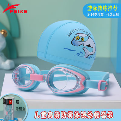 飞客儿童泳镜男女学生游泳眼镜高清防雾近视带度数游泳镜泳帽套装