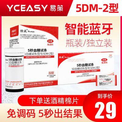 怡成5DM-2型瓶装血糖试纸免调码语音蓝牙5秒出值血糖仪智能测糖仪