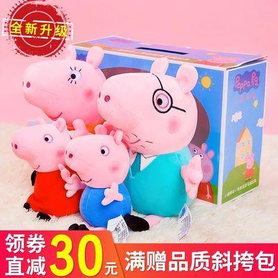 小猪佩奇毛绒玩具娃娃乔治公仔玩偶佩琪恐龙佩琦女儿童节礼物女孩