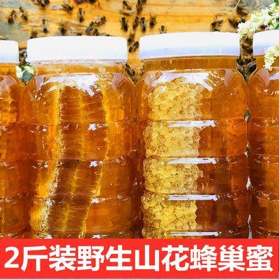 蜂蜜正宗土蜂蜜自然封盖百花蜂巢蜜2斤瓶装纯正天然农家自产