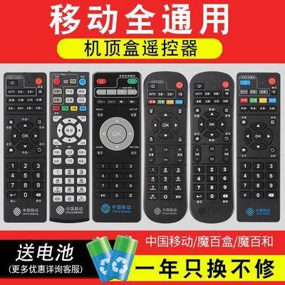 .原装中国移动电视机顶盒遥控器万能通用宽带网络魔百盒魔百和咪