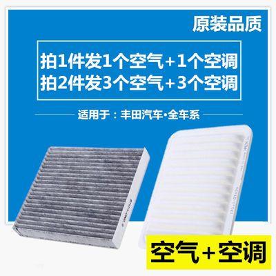 丰田凯美瑞花冠rav4威驰雷凌卡罗拉双擎空气空调滤芯滤清器格原厂