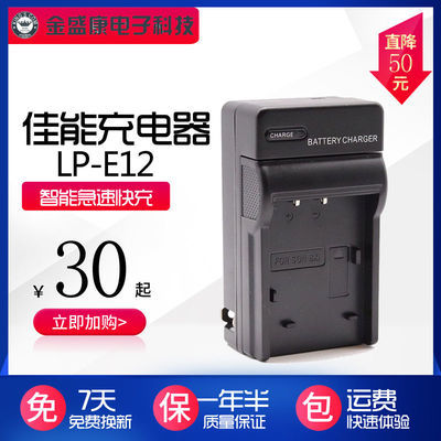 迪比科 佳能LP-E12电池充电器EOSM M2 M10 M100 100D M50快速座充