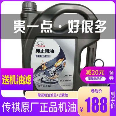 广汽传祺 原厂全合成机油GS4专用 GS8/GA3/GA5/GS5/GA6 SN 5W40