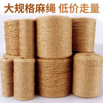 麻绳绳子麻线diy材料粗细手工编织网格照片墙装饰品网吊牌捆绑绳