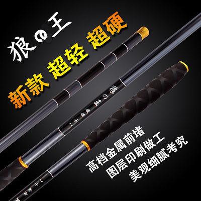新款特价狼王鱼竿手竿4.5米5.4米6.3米7.2米钓鱼竿超轻超硬碳素台