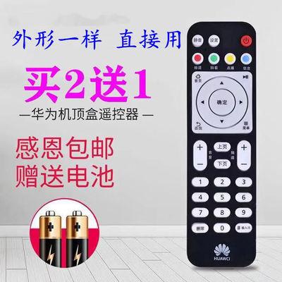.华为悦盒遥控器EC6108V9网络机顶盒原装中国电信移动联通电视盒